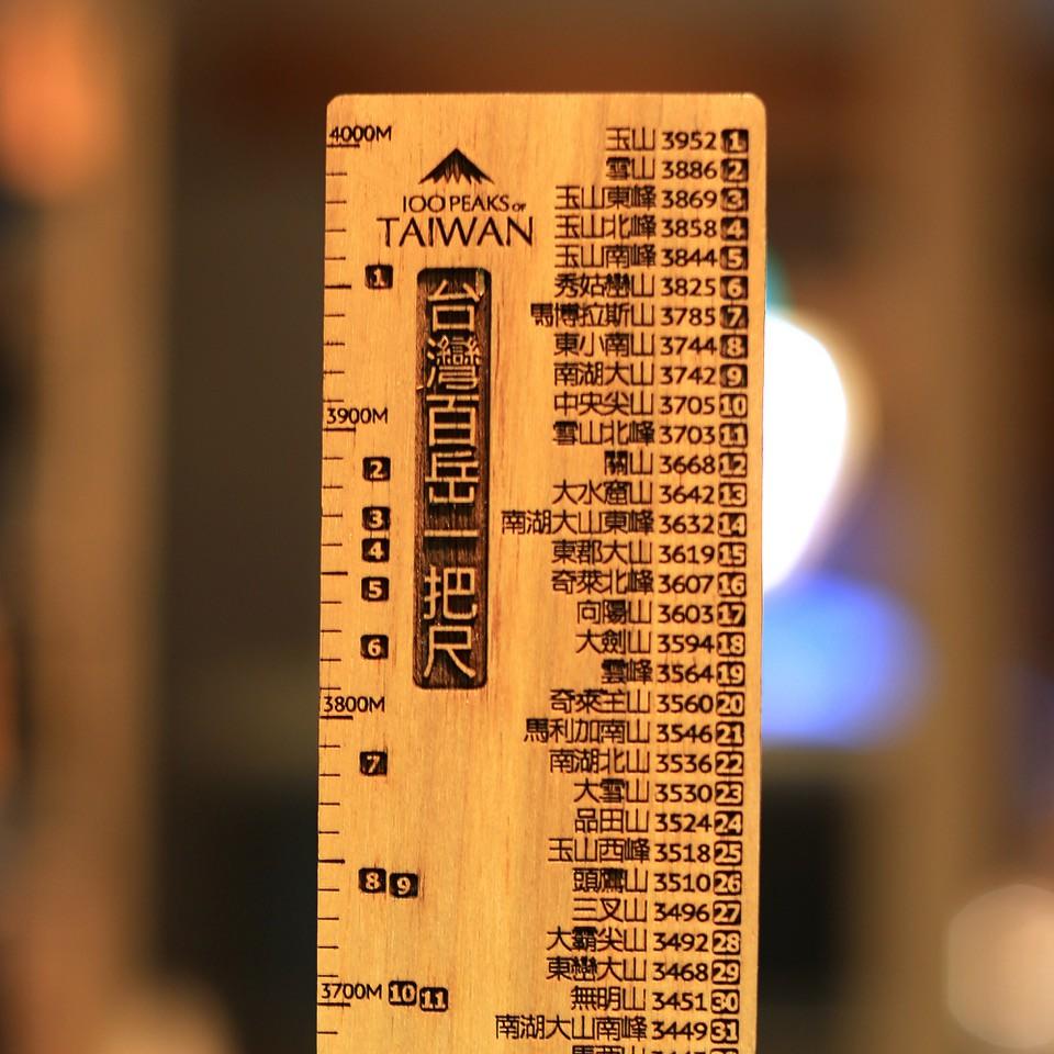 台灣,小小一座島上有著269座超過三千公尺以上的高山,山林佔了百分之七十的面積,是全世界高山密度最高的島嶼,而其中的一百座高山,便是現在大家所熟悉的台灣百岳。我們將這一百座高山的名字與高度,刻在原木製作的直尺上,方便我們去查詢,希望透過這「台灣百岳一把尺」,拉近我們與台灣高山之間的距離。另一面則是公制與英制的測量用尺,用在課業上或是筆記書寫上也十分方便。這是可以讓你一尺兩用,實用又具紀念價值的「台灣百岳一把尺」。✦材質:原木✦尺寸:長39.52cm 寬6cm✦由於原木天然生成時會產生許多紋理,因此尺上會有斑點、紋理或木結都是正常的情形喔!完美主義者如無法接受原木的自然風格及質感,還請謹慎評估。✦每把尺的木頭紋理及顏色都不一樣,每一把都是獨一無二,沒有兩個一模一樣的樣式,這也是原木的獨特價值所在。✦Made in Taiwan#百岳 #玉山 #登山 #嘉明湖 #合歡山 #南湖大山 #奇萊南峰 #爬山 #百岳尺#禮物 #尺 #健行