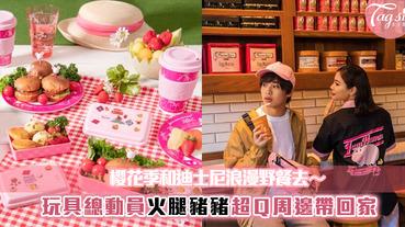東京迪士尼樂園粉紅炫風!春天就是要滿滿的櫻花色調~