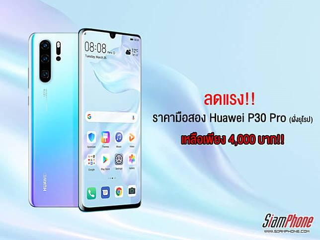 ร่วงหนัก! ราคาแลกเปลี่ยนมือสอง Huawei P30 Pro ฝั่งยุโรปลดเหลือเพียง 4,000 บาท น้อยกว่า Samsung Galaxy S10+ หลักหมื่นบาท