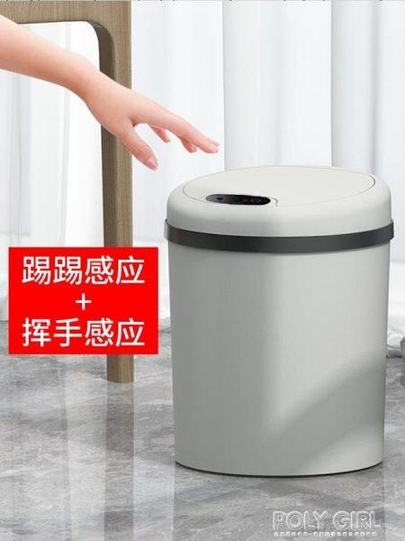 智慧垃圾桶 創意感應智慧垃圾桶廚房家用客廳臥室衛生間酒店大號帶蓋自動電動 ATF polygirl