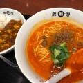 満腹担々麺セット - 実際訪問したユーザーが直接撮影して投稿した西新宿中華料理陳麻家 西新宿店の写真のメニュー情報