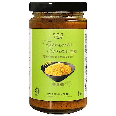 WAY 薑黃醬-全素(200g)