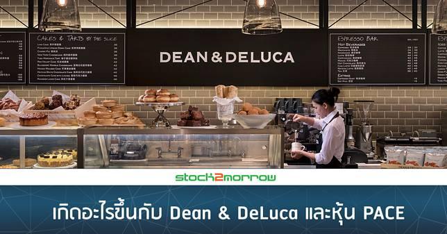 เกิดอะไรขึ้นกับ Dean & DeLuca และหุ้น PACE ตั้งแต่ต้นจนจบ