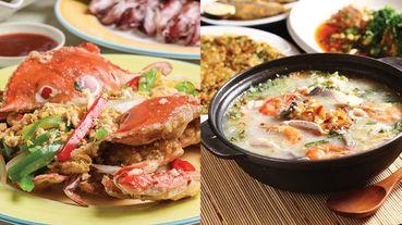 海鮮控注意!台灣南北4家知名海產攤老店大PK,蒜香魚、海鮮粥、螃蟹料理……今晚你選哪一道?