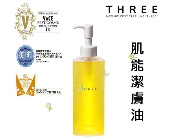 THREE 肌能潔膚油 控油 清爽 去除彩妝n深層清潔髒污 不油膩 不刺激 無殘留 卸妝 潔淨 美膚