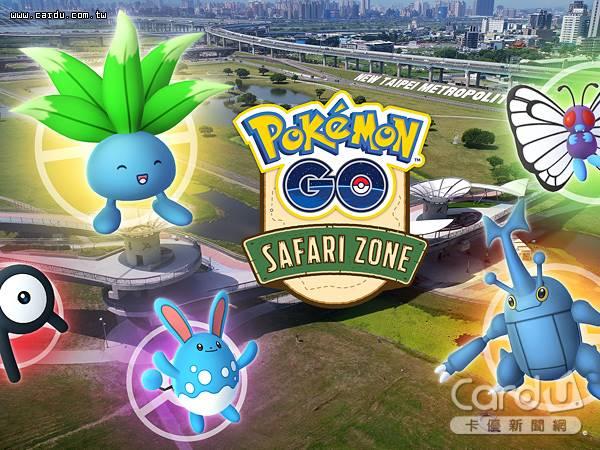 10/3~10/6新北大都會公園舉辦「Pokémon GO Safari Zone」將出現稀有怪(圖/寶可夢Niantic公司 提供)