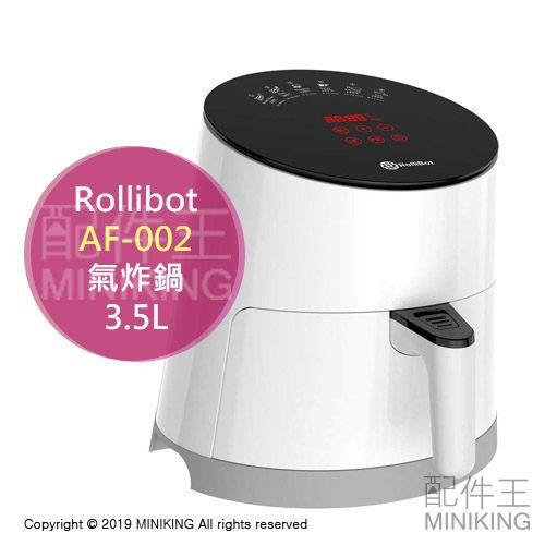 日本 空運 Rollibot AF-002 氣炸鍋 電炸鍋 健康 無油 減油 少油 大容量 3.5L