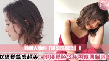 韓國大熱的「溫柔埋線染」軟綿髮絲感超美~挑染髮色今年再度回歸啦!