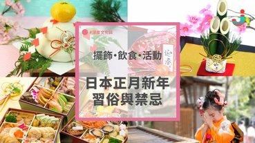 【過新年】在港日本人如何過日式新年?