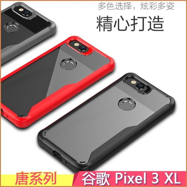 唐系列 谷歌 Google Pixel 3 XL 手機套 新款 防摔 pixel3 xl 保護套 矽膠殼 亞克力背蓋 手機殼 軟殼