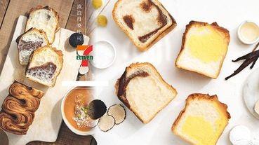 7-11 X 昂舒巴黎27層手工「波浪丹麥吐司」,甜味奶油和鹹味松露超讚,轉角小七就能吃到新鮮出爐美味!