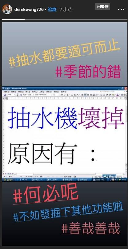 黃建東IG圖片