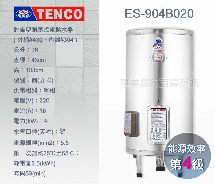 《 TENCO電光牌 》ES-904B020 貯備型耐壓式 不鏽鋼 電能熱水器 20加侖 立式 ( ES-904B系列 )