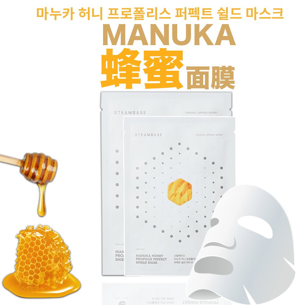 Steambase 頂級蜂蜜面膜 30ml 韓國冠軍面膜 韶宥節目推薦 溫陽溫泉 麥蘆卡蜂蜜 極致保濕 舒緩肌膚 24H正韓空運(蜂蜜面膜)。人氣店家巴黎小姐超愛美的ᴋᴏʀᴇᴀ♥韓國美妝專區有最棒的商