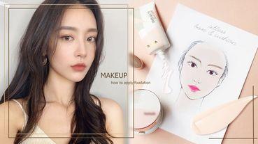 【底妝教學】不同膚質「透亮服貼」的韓系底妝上法~超無瑕、0面具感!
