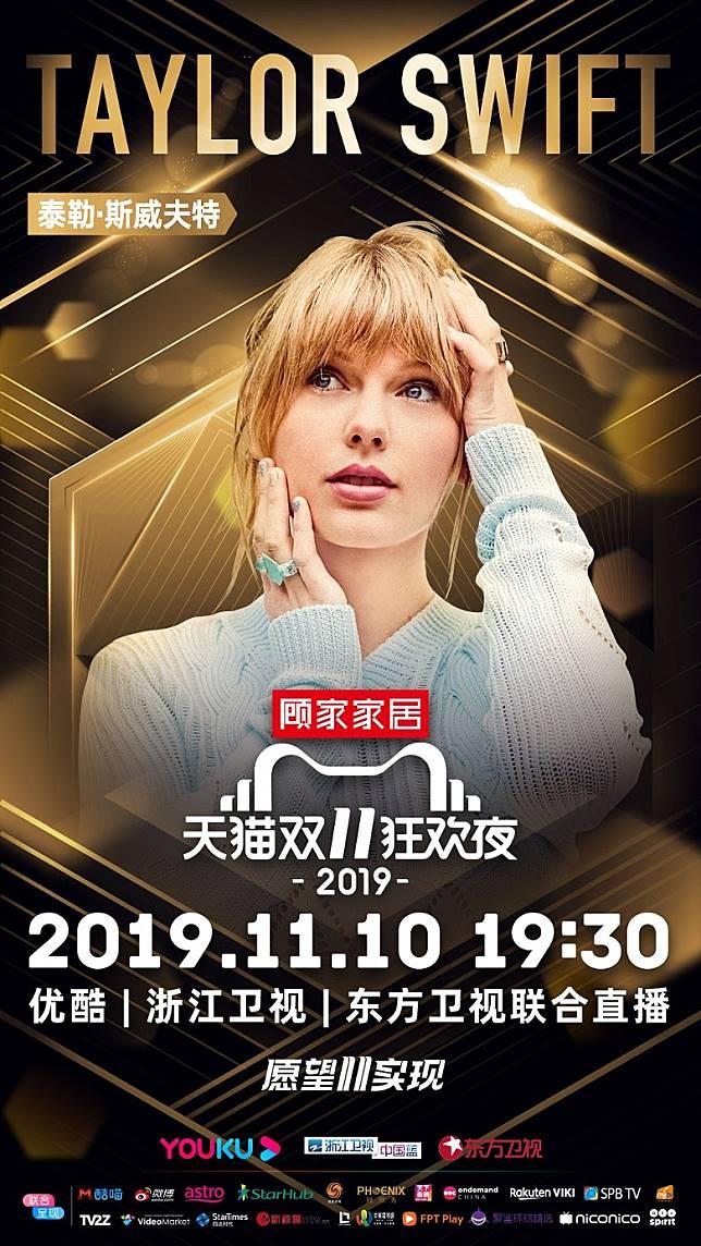 Taylor將來中國現身貓晚。