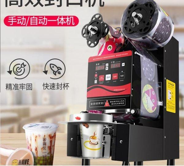 製冰機 奶茶封口機商用奶茶店全自動手動小型家用設備飲料豆漿封杯機
