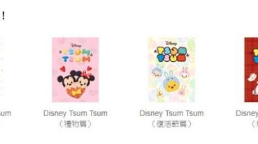 Line Store 6款迪士尼「 Tsum Tsum 」主題限時優惠 全部30元
