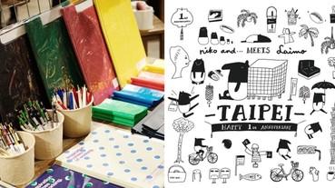 週末好去處!「niko and …」來台一週年特別邀請這位「知名插畫家」推出期間限定單品!