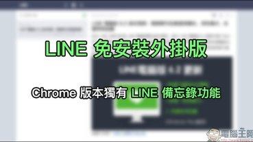 LINE 免安裝外掛版,Chrome 版本獨有 LINE 備忘錄功能