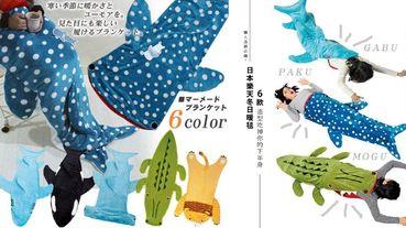懶人追劇必備!日本樂天冬日暖毯,鯊魚、鯨鯊、鱷魚、獅子6款造型吃掉你的下半身,冬天不再怕冷啦!