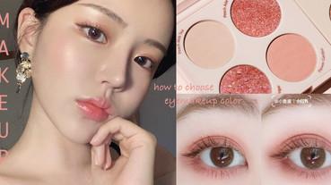 新手眼妝配色不失手!最簡單「萬能眼影配色」公式,零基礎也能擁有乾淨漸層眼妝