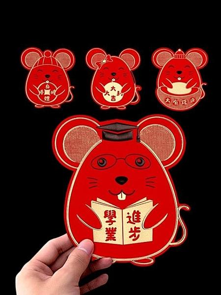 新年紅包個性過年創意春節新年紅包利是封紅封包新年鼠年紅包