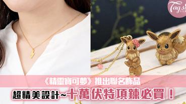 《精靈寶可夢》X日本品牌推出聯名飾品,多款不同精靈~伊布超可愛的!