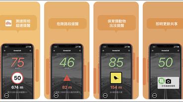 Omnie CUE 交通情報達人 免費交通情報 App:提供測速照相、危險路段、即時路況等最新行車資訊