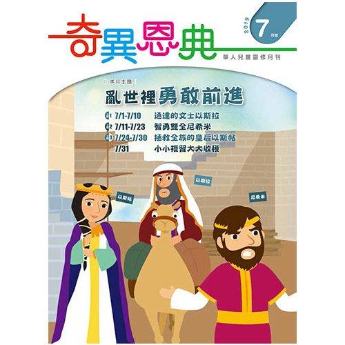 電子雜誌 奇異恩典兒童靈修月刊 【繁體版】2019年07月號