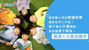 嚴選十大最佳繪本,開始培養小孩閱讀習慣!親子共讀,促進親子關係!
