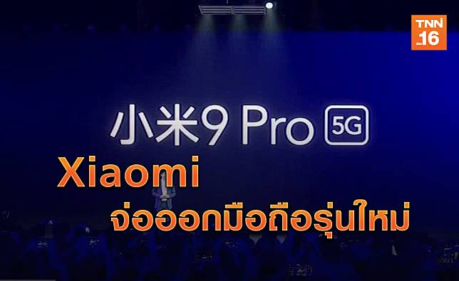 รอเลย! 'Xiaomi' เตรียมออกมือถือรองรับ 5G กว่า 10 รุ่น