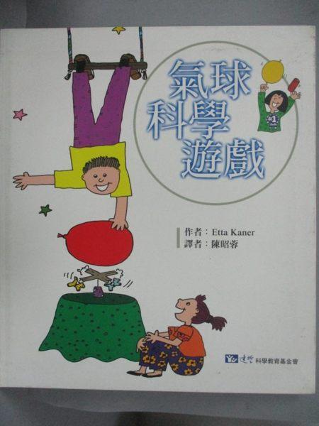 【書寶二手書T1/少年童書_ZCS】氣球科學遊戲_Etta Kaner, 陳昭蓉