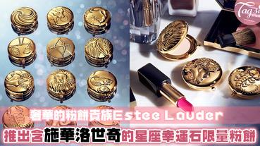 高貴奢華的粉餅貴族!Estée Lauder推出限量12星座專屬粉餅,每款都附有Swarovski的星座幸運石呢~
