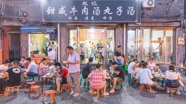 【中國河南-洛陽美食】赵记甜咸牛肉汤丸子汤.洛陽兩千年名湯