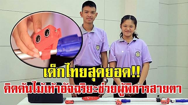 เด็กไทยสุดยอด!! ผลงานเยาวชนโรงเรียน จ.ร้อยเอ็ด