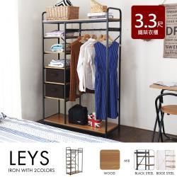 H&D 里斯日系工業風3.3尺衣櫃衣櫥收納櫃
