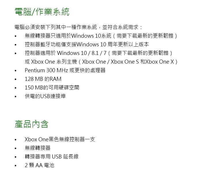 微軟 XBOX ONE XBOXONE S 原廠藍牙無線控制器 附接收器 轉接器 無線 手把 3.5MM耳機孔 PC黑色