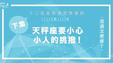 【11/12-11/18】十二星座每週愛情運勢 (下集) ~ 天秤座要小心小人的挑撥!!