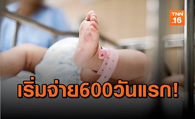 ข่าวดีวันนี้! พม.เริ่มจ่ายเงินอุดหนุนเด็กแรกเกิด 600 บาท