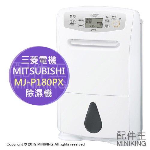 現貨 刷卡價 日本 2019新款 MITSUBISHI 三菱 MJ-P180PX 衣物乾燥 除濕機 23坪 水箱4.7L