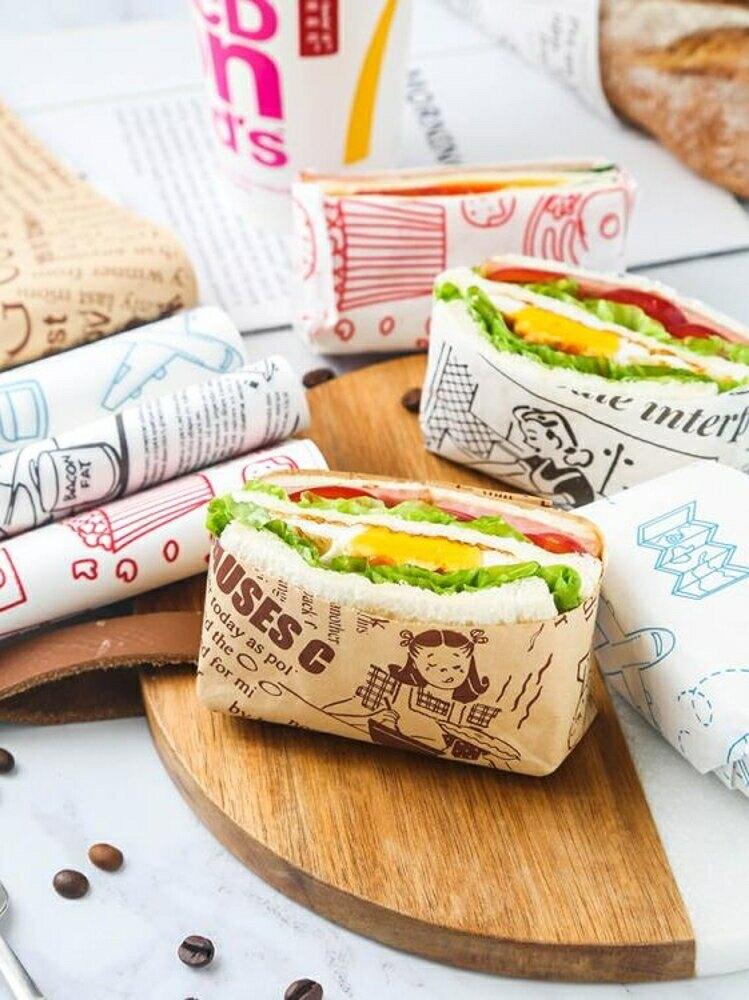 自封袋包裝袋 三明治包裝紙漢堡一次性油紙面包蛋糕三文治托盤防油紙打包袋烘焙-全館88折起【99購物節】