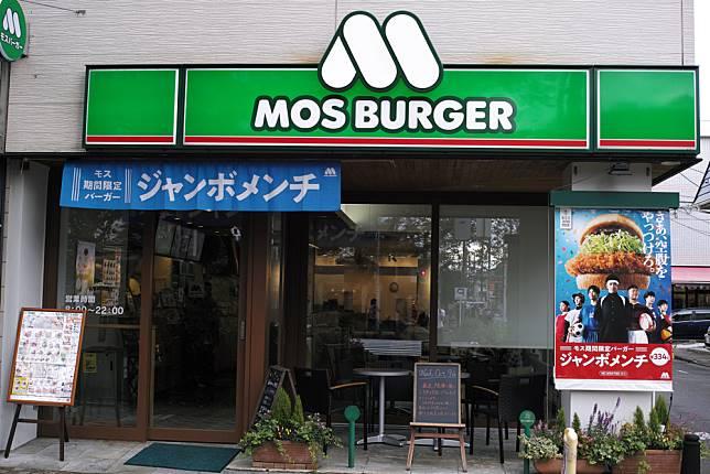 日本摩斯漢堡早餐