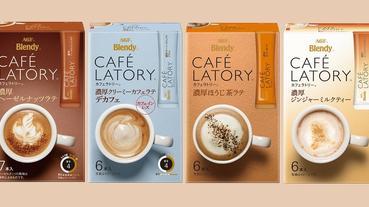 日本新口味沖泡熱飲陪你暖暖度過秋冬 該補貨囉!