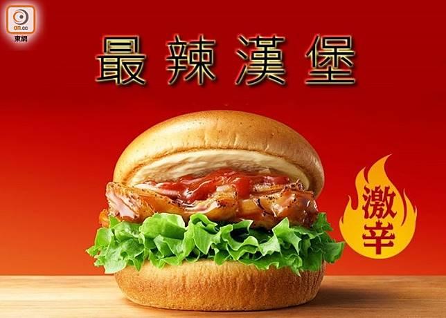 日本的MOS BURGER剛剛於5月23日推出了「激辣照燒雞堡」。(互聯網)