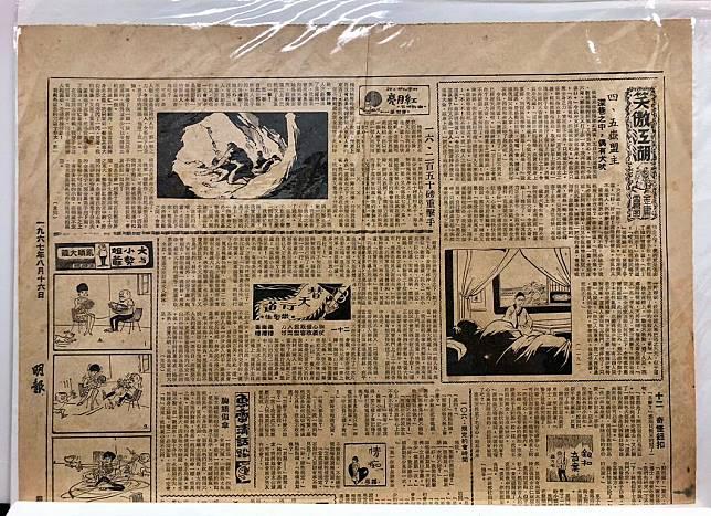 60年代於《明報》副刊中連載的《衛斯理》。