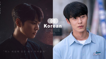 2020 八月韓劇推薦!浪漫愛情到科幻懸疑通通有,李宰旭、周元、金旻載全數回歸!