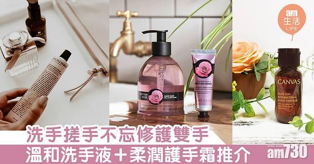 洗手搓手不忘修護雙手 溫和洗手液+柔潤護手霜推介
