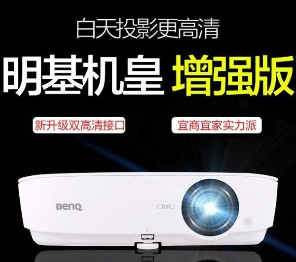 投影儀-Benq/明基投影儀辦公家用商用培訓教學1080p高清家庭影院3D無線 完美情人館YXS