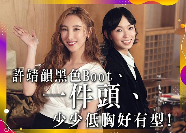 許靖韻(左)和李靖筠為兩人的音樂節目《AngeLadys今晚唱飲歌》拍攝。
